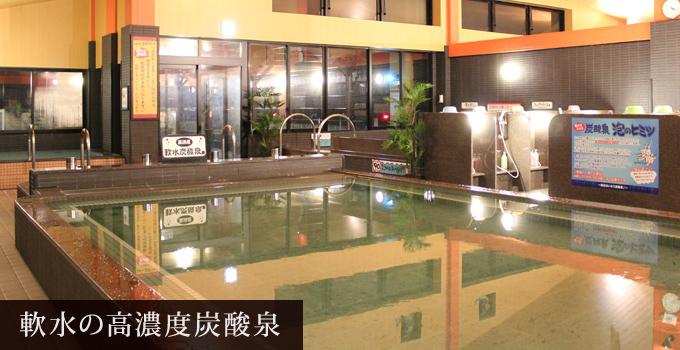 軟水の高濃度炭酸泉