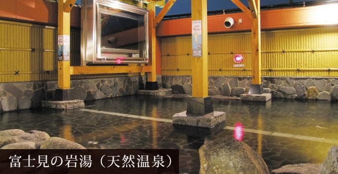 富士見の岩湯 (天然温泉)