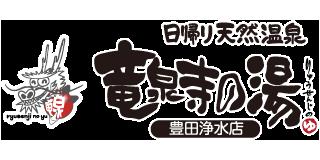 竜泉寺の湯 豊田浄水店>