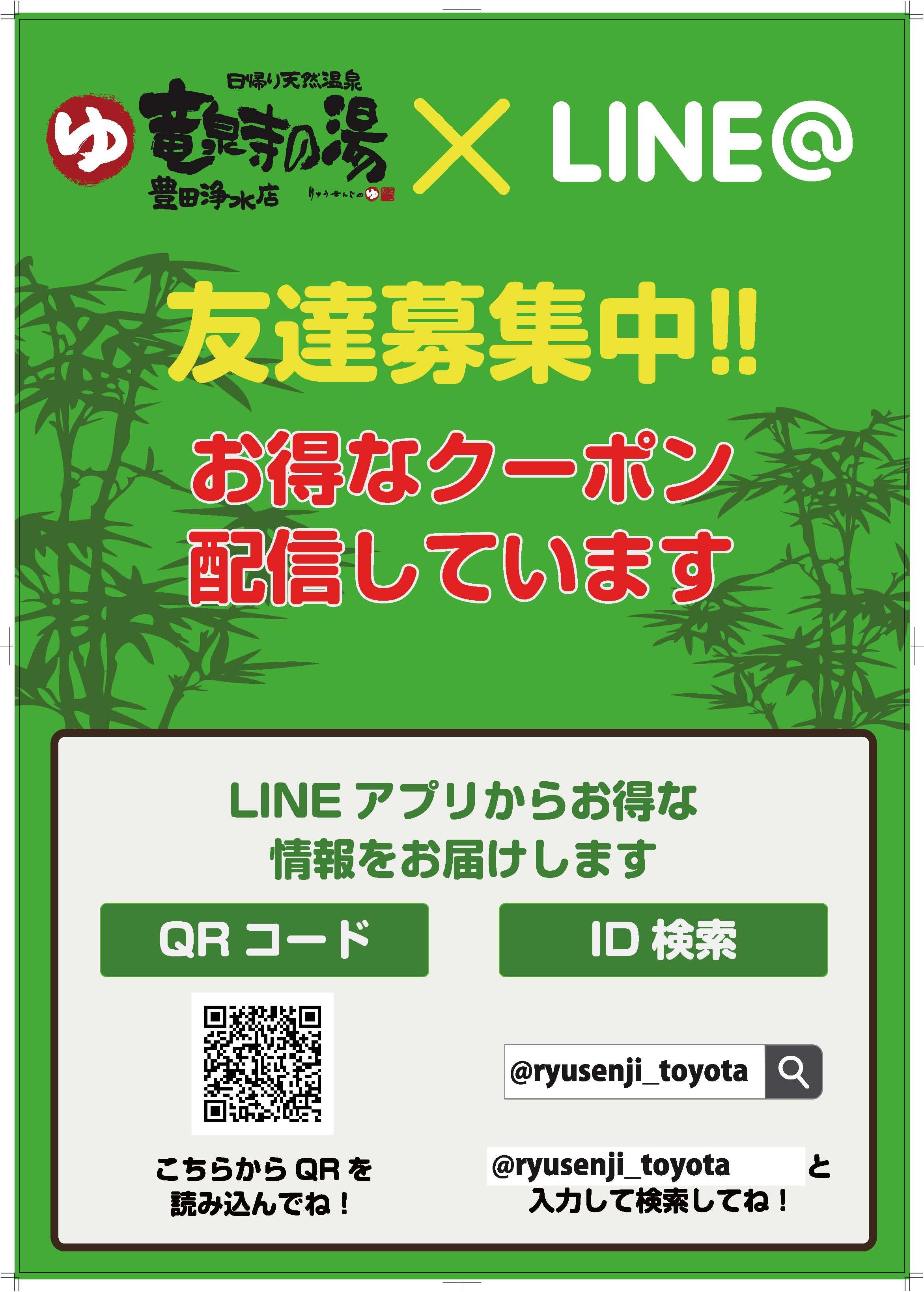 豊田竜泉寺の湯LINE@ol